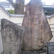 誕生地の記念碑は、割と地味な風情でした