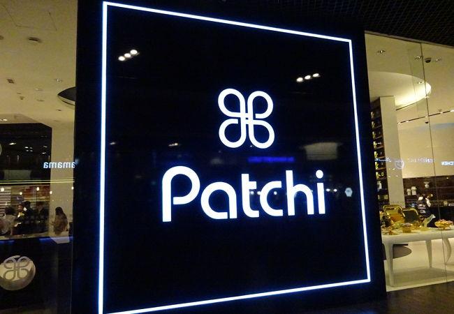 パッチ (ドバイモール店)