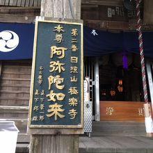 第1番札所霊山寺からは約1キロと至近にあります