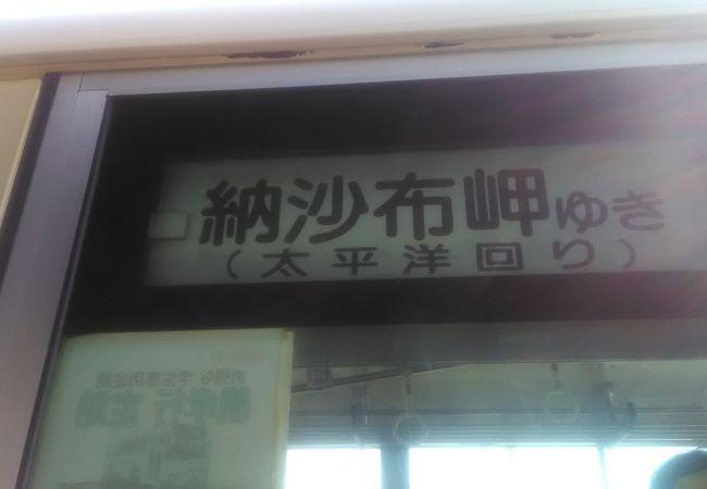 路線バス (根室交通)