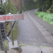 最御崎寺からはこの急坂を少し下らなければなりません