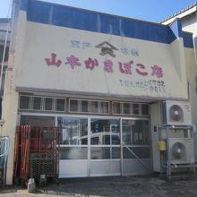 山本かまぼこ店