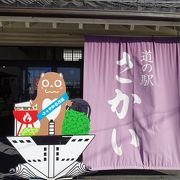 蔵造り風の道の駅 (道の駅さかい)