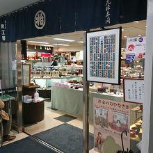 元禄2年創業の老舗漆器店