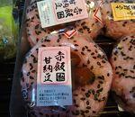マックスバリュ (倶知安店)