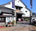 甘露醤油資料館(佐川醤油店)