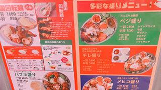 墨国回転鶏料理 天満店