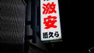 酒久ら 今福鶴見店