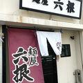 写真:麺屋 六根