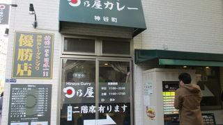 日乃屋カレー 神谷町店