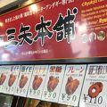 写真:三矢本舗 おんなの駅なかゆくい市場店