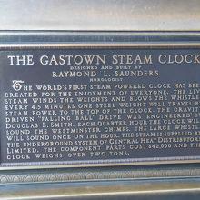 蒸気時計の銘板です