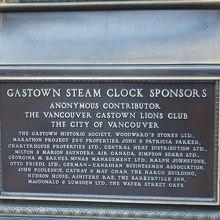 蒸気時計のスポンサー名が書かれています