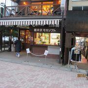 老舗珈琲店