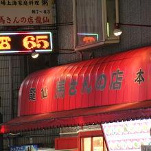 馬さんの店 龍仙 本館