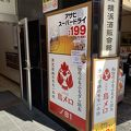 写真:三代目 鳥メロ 関内北口店