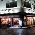 写真:麺屋 七福神 堀川御池店