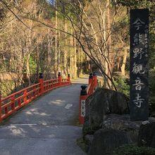 ここから今熊野観音寺