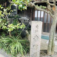 寺田屋の庭、この辺りがは幕末期の建物跡