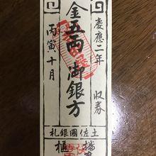 入館券:土佐藩藩札を模している