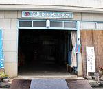 後藤飲料水工業所