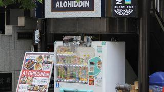 アロヒディン 日本橋店