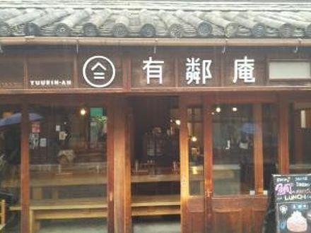 倉敷ゲストハウス 有鄰庵 (ゆうりんあん) 写真