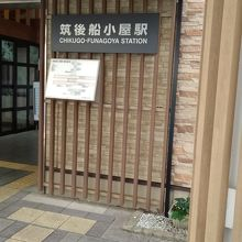 筑後船小屋駅