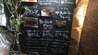 琉球ビストロ ナチュール
