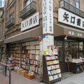写真:矢口書店