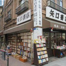 老舗中の老舗では と思っている古書店です