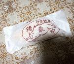小戸橋製菓