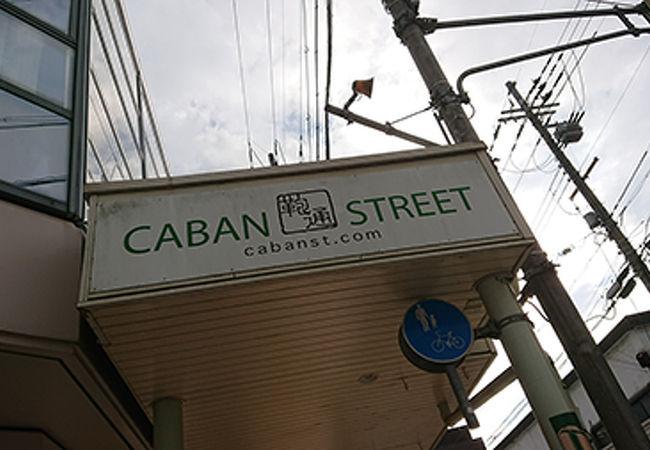 カバン屋さんが数店舗あります