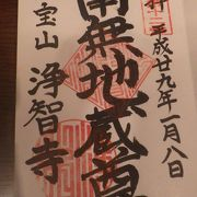 鎌倉地蔵尊霊場御朱印巡り第12番札所