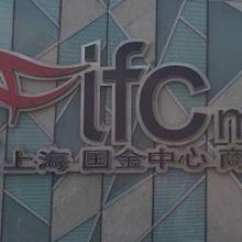 ifcモール (国金中心)