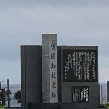 愛國知祖之塔