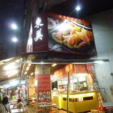 東美水果店