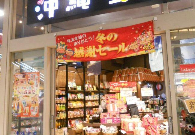 沖縄宝島ららぽーと (新三郷店)
