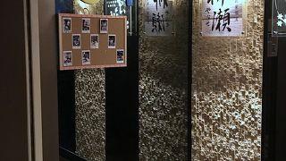 産直鮮魚居酒屋 柳瀬 新宿ごちそうビル店