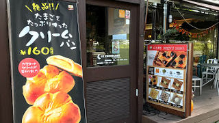 ル・クロワッサン 鶴見緑地店