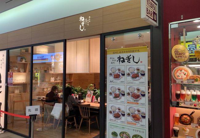 ねぎし 新横浜駅店