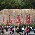 写真:鳳凰山旅遊区