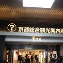京都総合観光案内所京なび