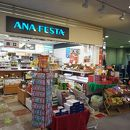ANA FESTA 佐賀ゲート店