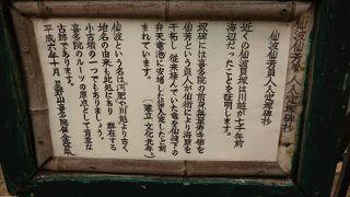 仙波仙芳塚 (仙芳仙人入定塚)