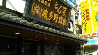 波多野商店 (本厚木駅前店)