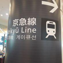 羽田空港国際線ターミナル駅 (京浜急行電鉄空港線)