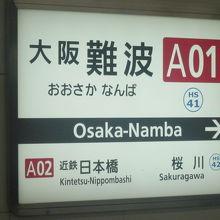 大阪難波駅の駅名標の様子