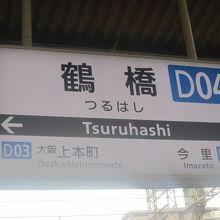 鶴橋はまだ難波線ではないので、駅番号の色が違いますね。