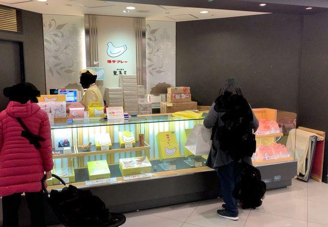豊島屋 タカシマヤ新横浜店